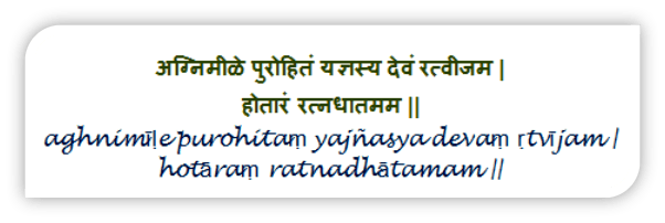 Quotation of Rig Veda