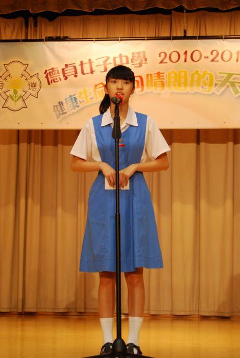 德貞女子中學
