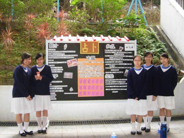 中華基督教會基新中學