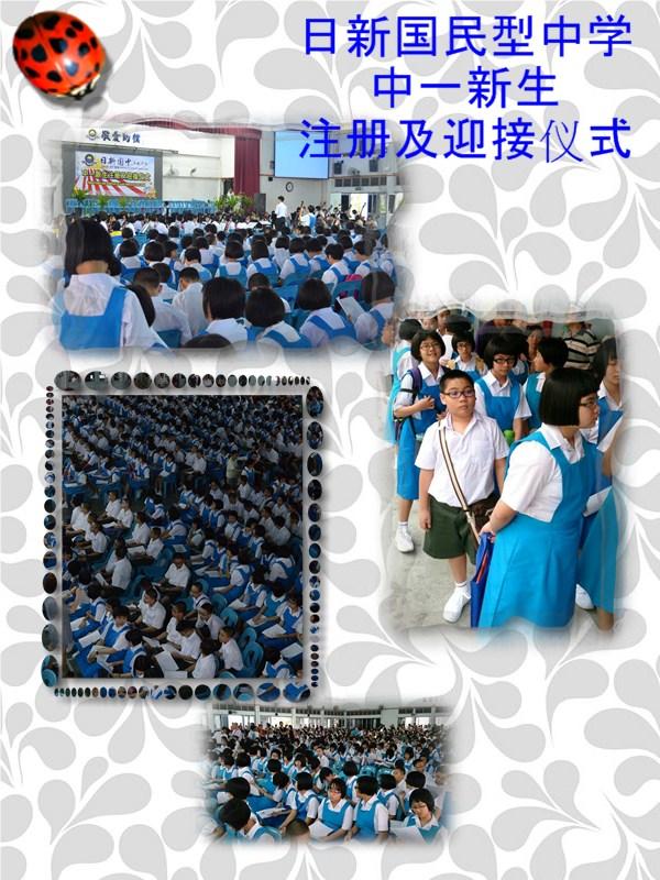 威南日新國民型中學