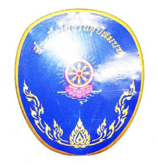 Thai Buddhist Ceremonial Fan 7