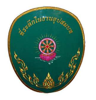 Thai Buddhist Ceremonial Fan G7