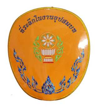 Thai Buddhist Ceremonial Fan Y6