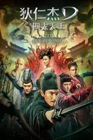 Detective Dee: The Four Heavenly Kings 2018