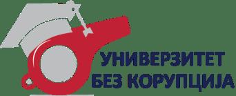 http://www.univerzitetbezkorupcija.mk/