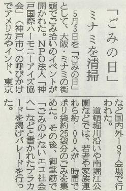 090504 産経新聞 【ミナミゴミ拾い】