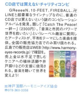 091025 TJHiroshima 【記事】