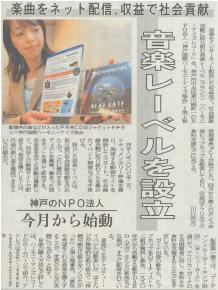 2009/04/08神戸新聞
