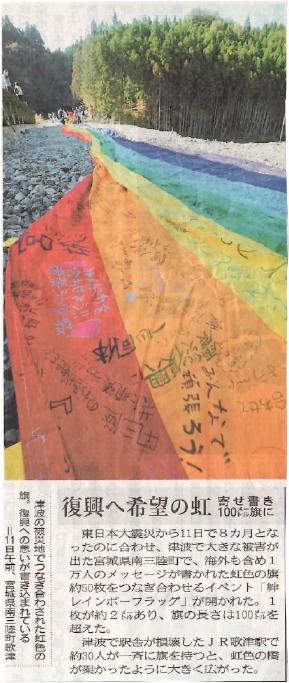 2011/11/11静岡新聞