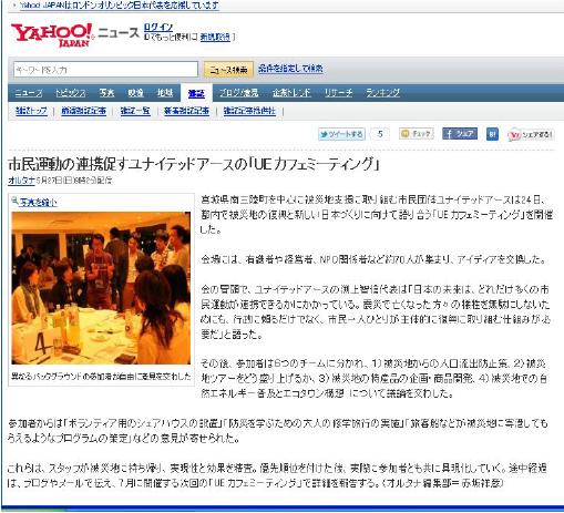 20120527Yahoo!ニュース