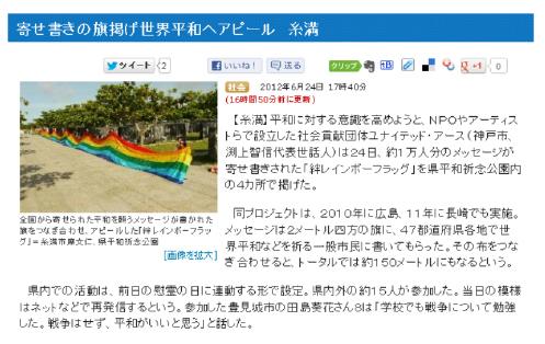 2012年6月24日 沖縄タイムス