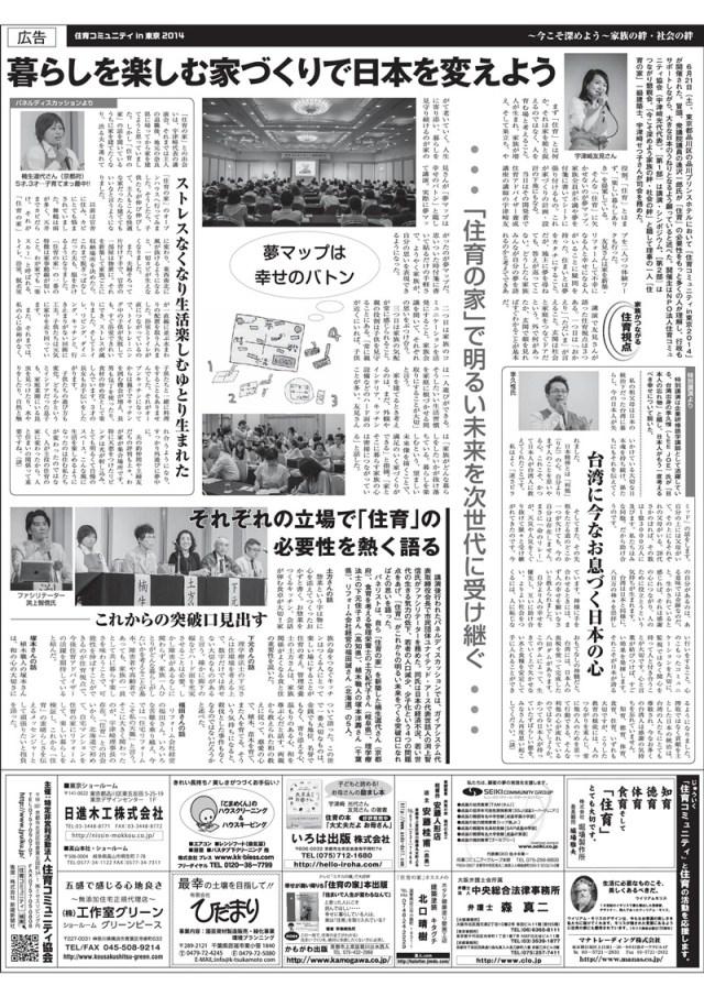 communityintokyo_20141
