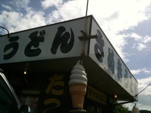 sanuki udon