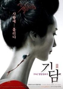 Epitaph_(film)_poster