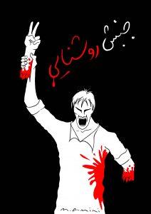 Cartoon by Mehdi Amini