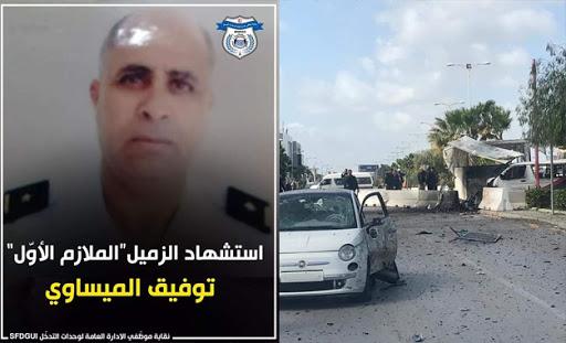 Tunisia-Security officer martyred in terrorist attack near U.S Embassy