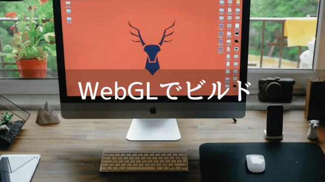 webgl-unity