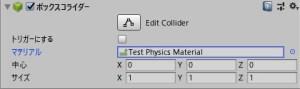 コライダーへの物理マテリアルの設定