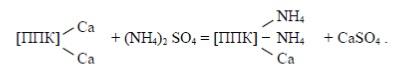 Взаимодействие сульфата аммония с почвенным поглощающим комплексом