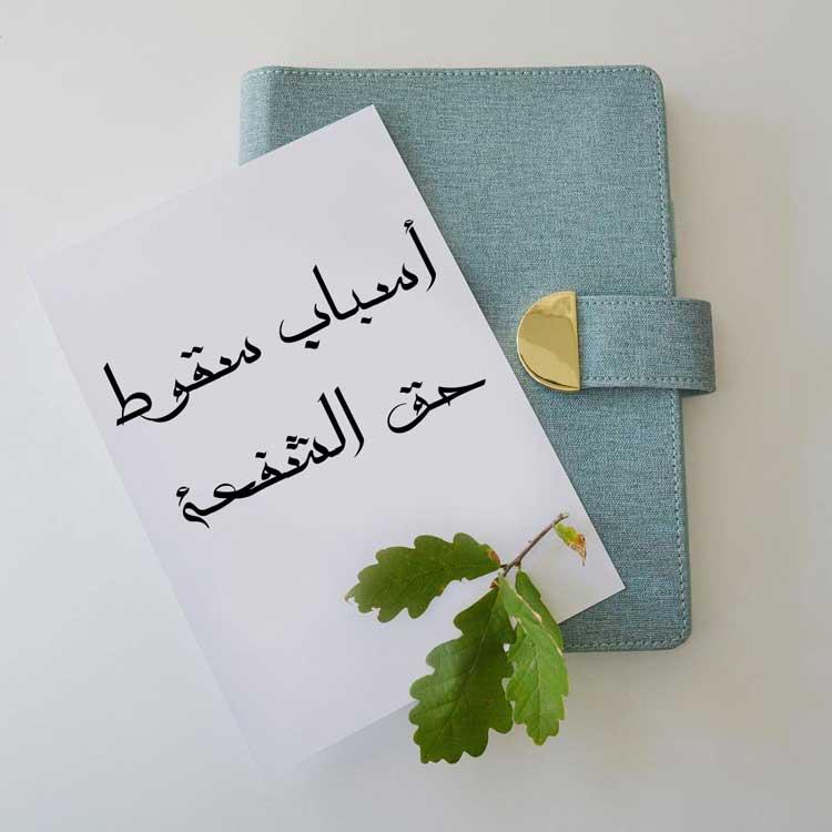 أسباب سقوط حق الشفعة