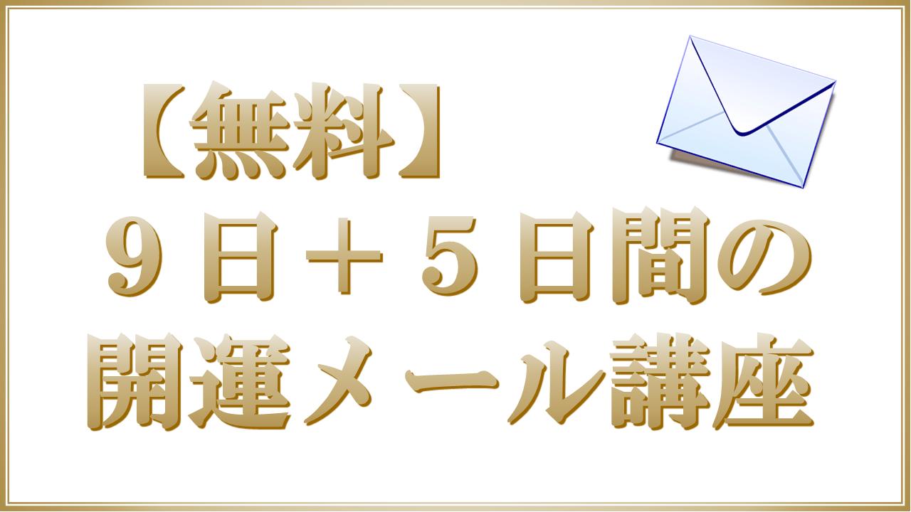 無料開運メール講座
