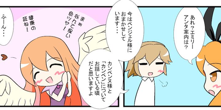 うんコミ4