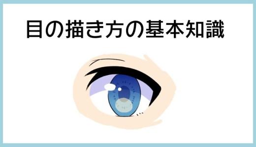 【目の描き方】おさらいしておきたい基本知識