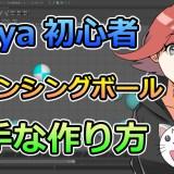 【Maya初心者向け】バウンシングボールアニメの作り方を解説