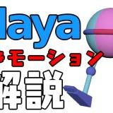【Maya初心者向け】歩きのアニメーションの作り方をわかりやすく解説