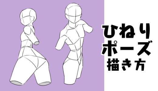【キャラクターポーズ】ひねりポーズの描き方【アタリをつければカンタン】