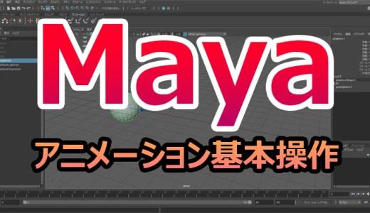 【初心者向け】Mayaのアニメーション基本操作とキーの打ち方を解説