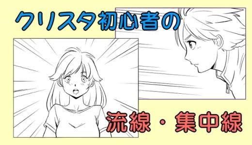 【クリスタ初心者】流線・集中線の使い方をわかりやすく解説!