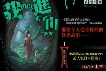 篠宮神社系列的實體書在台灣出版了!