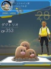 Omi still plays Pokemon GO