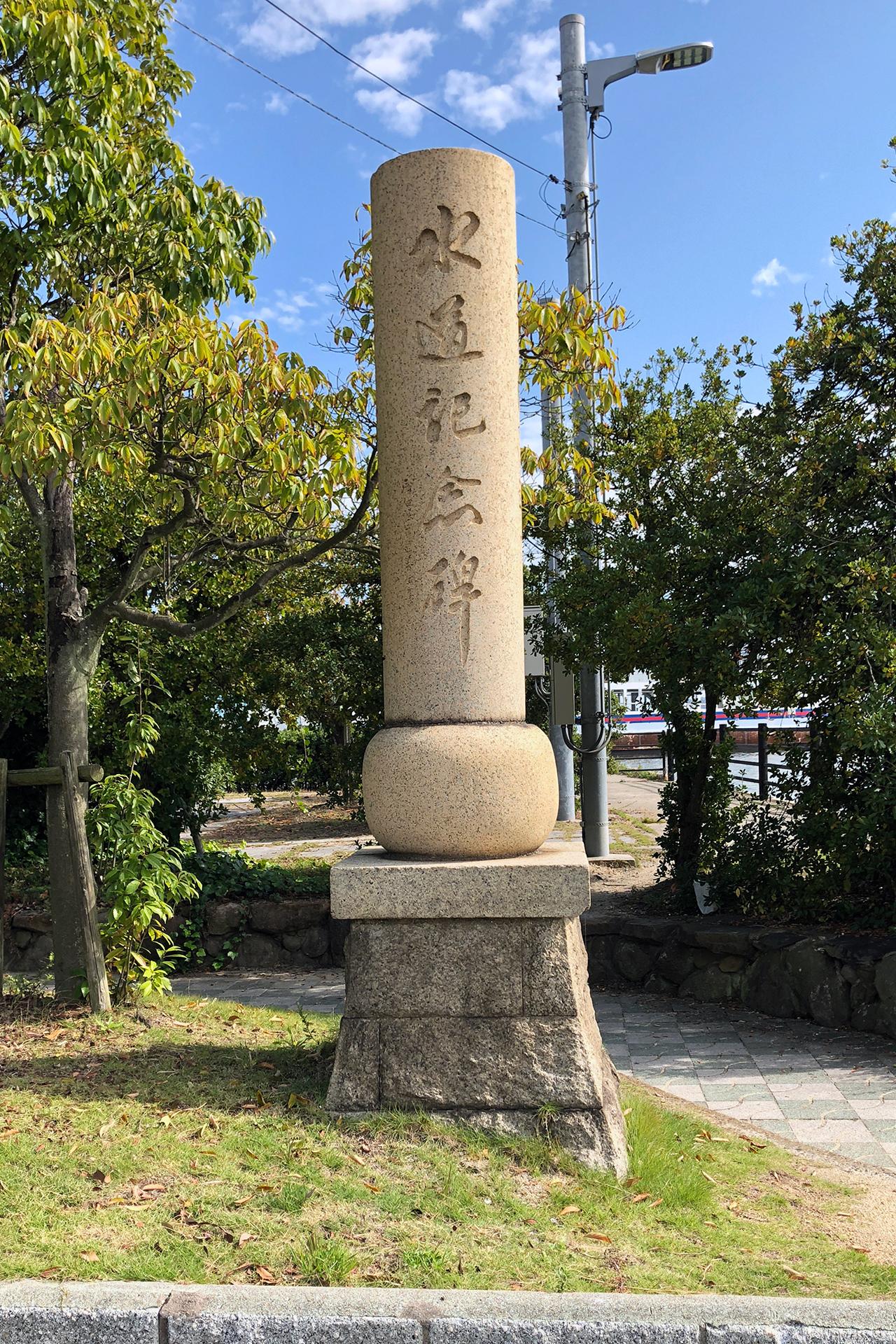 水道記念碑の写真