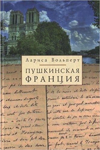 Pushkinskaya France