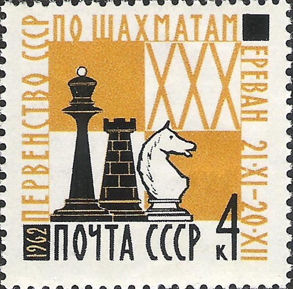 USSR_Chess_Championship_1962_stamp