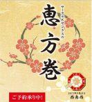 コンビニ恵方巻き2015「サークルKサンクス」は女性にオススメ!