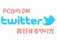 Twitter(ツイッター)のDMをPCで改行するやり方はコレ!2015年から方法が変わった!