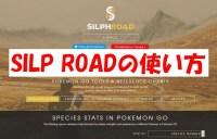 ポケモンGO スクリーンショットなしで分度器で個体値を調べる方法「SILPH ROAD」の簡単な使い方