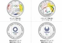 2020東京五輪記念硬貨【画像】 価格・販売枚数は?どこで買える?1964年の記念コインとの比較は?パラリンピックのデザインは?
