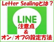 注意!LINE「Letter Sealing」とは?意味&解除の設定方法(鍵マークのオン/オフ)のやり方は?