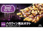 マック「ハロウィン魔女ポテト」カロリーは?販売期間&感想・口コミは?