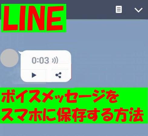 LIENのボイスメッセージをスマホに保存する方法&保存先はどこ?(iPhone、Android)