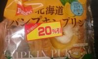 パスコ「北海道パンプキンプリン」カロリーや味の感想は?牛乳と合う?