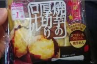 ヤマザキ「焼芋の厚切りロール」カロリー・味の感想は?合う飲み物は?