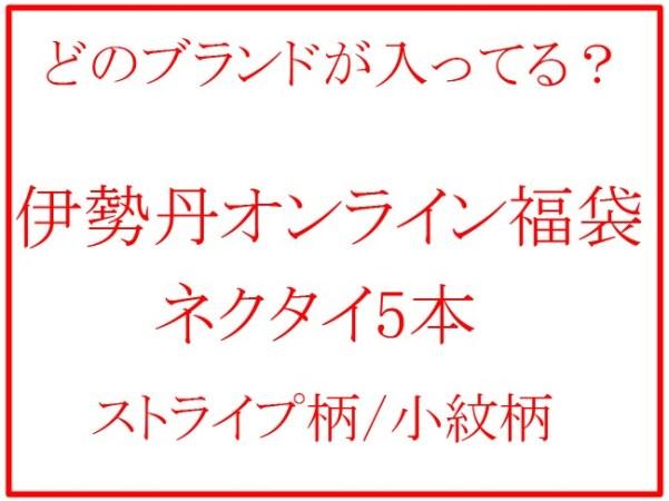 伊勢丹オンライン福袋「ネクタイ5本」中身のブランドのネタバレは?価格は?