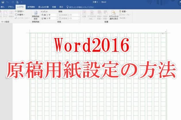 Word2016で文字数400字詰め原稿用紙の設定にする方法&印刷のやり方