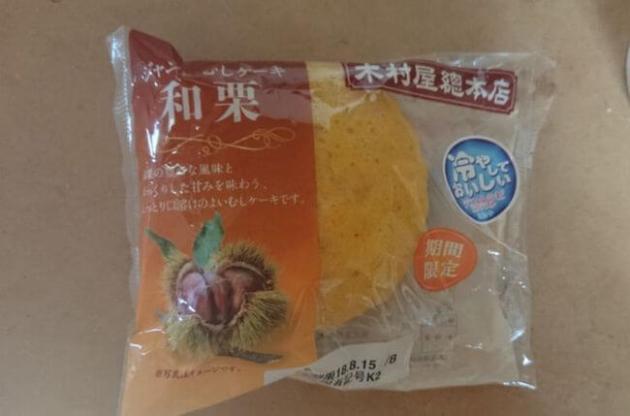 木村屋「ジャンボ蒸しケーキ 和栗」カロリー・味は?冷やして食べると?