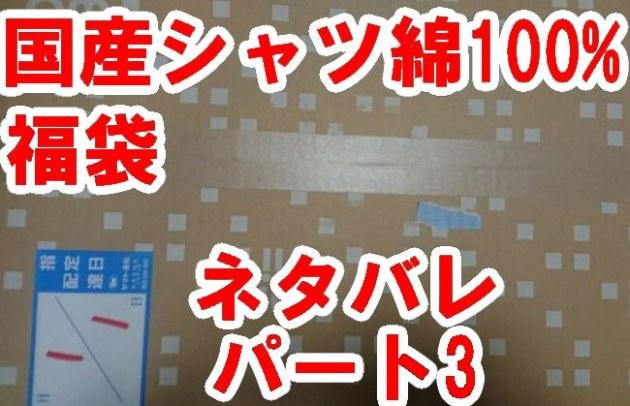 オムニ7「綿100%長袖ワイシャツ日本製3枚セット」パート3中身のネタバレ